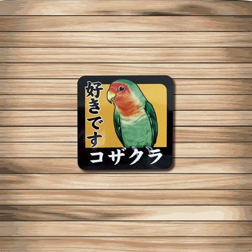 鳥カフェミニステッカー「好きですシリーズ」コザクラ