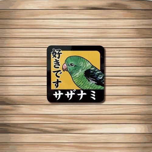 鳥カフェミニステッカー「好きですシリーズ」サザナミ