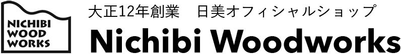国産おしゃれこたつテーブル通販のNichibi Woodworks 日美株式会社