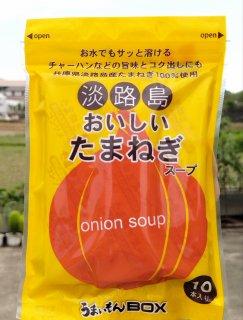 たまねぎスープ(スティック)