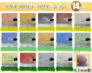 《日本製》カラーサンド Sタイプ 200g お好きな色を1色
