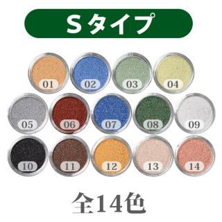 日本製のカラーサンド 細粒(0.2mm程度の粒) Sタイプ 14色の中からお好きな色を1色 200g