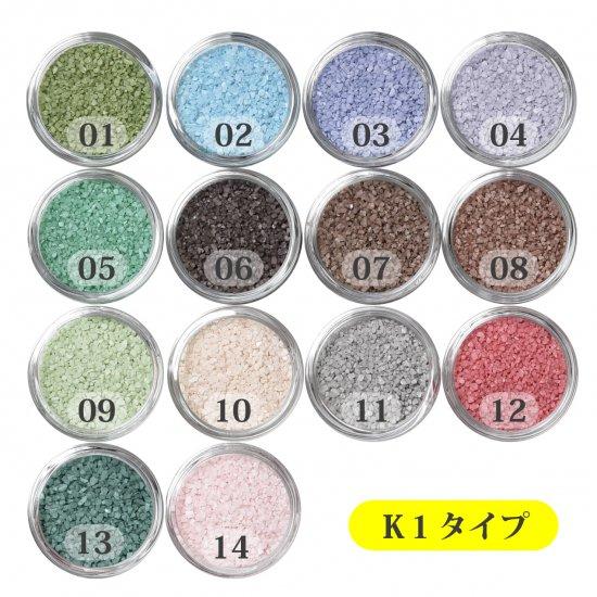 日本製のカラーサンド 粗粒(1mm位) Kタイプ 17色の中からお好きな色を1色 200g