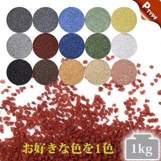日本製のカラーサンド 中粗粒(0.2〜0.8mm程度の粒) Pタイプ 15色の中からお好きな色を1色 1kg