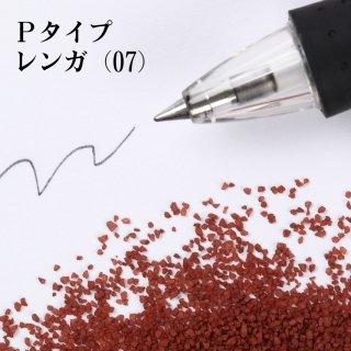 日本製のカラーサンド 中粗粒(0.2〜0.8mm程度の粒) Pタイプ レンガ(07) 200g