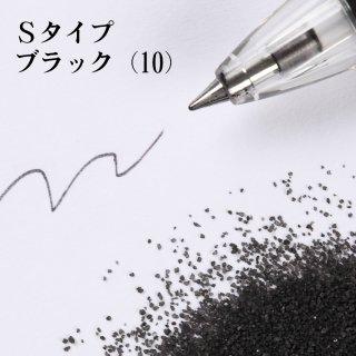 日本製のカラーサンド 細粒(0.2mm程度の粒) Sタイプ ブラック(10) 200g