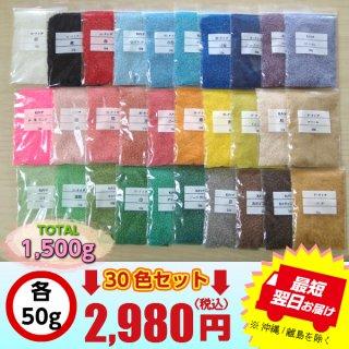 日本製のカラーサンド 30色セット【各50g トータル1500g】<粗粒(1mm位)/Nタイプ・Kタイプ、中粗粒(0.2〜0.8mm位)/Pタイプ>
