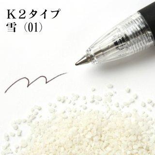 日本製のカラーサンド 粗粒(1mm程度の粒) K2タイプ 雪(01) 200g