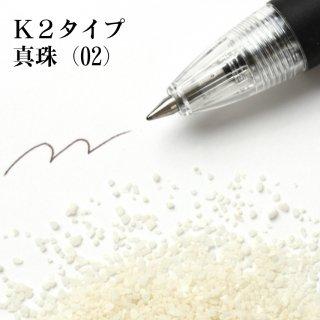 日本製のカラーサンド 粗粒(1mm位) K2タイプ 真珠(02) 200g