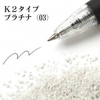日本製のカラーサンド 粗粒(1mm程度の粒) K2タイプ プラチナ(03) 200g