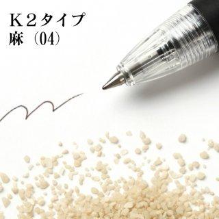 日本製のカラーサンド 粗粒(1mm程度の粒) K2タイプ 麻(04) 200g
