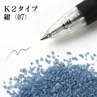 日本製のカラーサンド 粗粒(1mm程度の粒) K2タイプ 紺(07) 200g