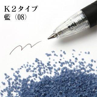 日本製のカラーサンド 粗粒(1mm程度の粒) K2タイプ 藍(08) 200g