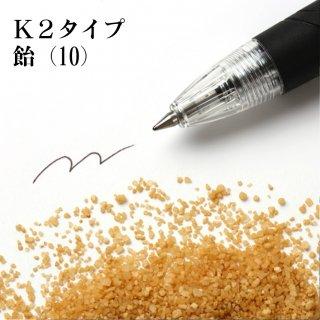 日本製のカラーサンド 粗粒(1mm程度の粒) K2タイプ 飴(10) 200g