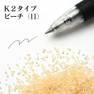 日本製のカラーサンド 粗粒(1mm程度の粒) K2タイプ ピーチ(11) 200g