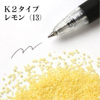 日本製のカラーサンド 粗粒(1mm程度の粒) K2タイプ レモン(13) 200g
