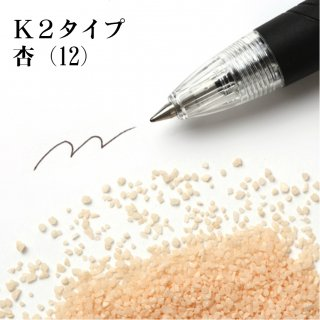 日本製のカラーサンド 粗粒(1mm程度の粒) K2タイプ 杏(12) 200g