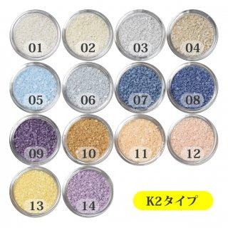 日本製のカラーサンド 粗粒(1mm程度の粒) K2タイプ 14色の中からお好きな色を1色 200g