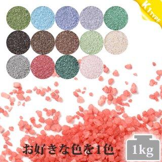日本製のカラーサンド 粗粒(1mm程度の粒) K1タイプ 1kg 14色の中からお好きな色を1色