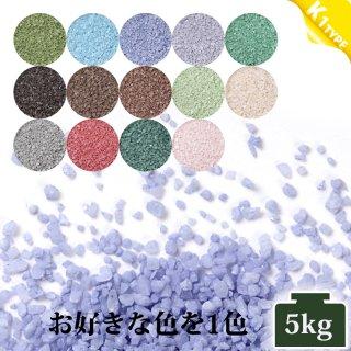 日本製のカラーサンド 粗粒(1mm程度の粒) K1タイプ 5kg 14色の中からお好きな色を1色