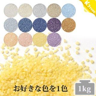 日本製のカラーサンド 粗粒(1mm程度の粒) K2タイプ 1kg 14色の中からお好きな色を1色