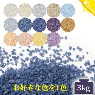 日本製のカラーサンド 粗粒(1mm程度の粒) K2タイプ 3kg 14色の中からお好きな色を1色