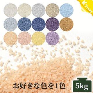 日本製のカラーサンド 粗粒(1mm程度の粒) K2タイプ 5kg 14色の中からお好きな色を1色