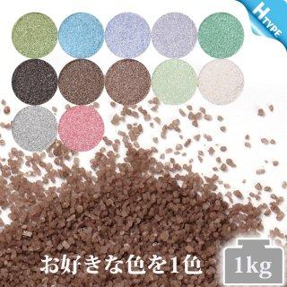 日本製のカラーサンド 小粒(0.5mm程度の粒) 1kg Hタイプ(12色の中からお好きな色を1色)