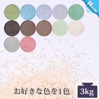 日本製のカラーサンド 小粒(0.5mm程度の粒) 3kg Hタイプ(12色の中からお好きな色を1色)