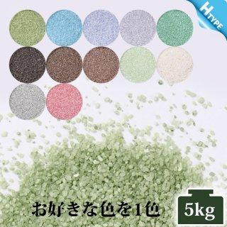 日本製のカラーサンド 小粒(0.5mm程度の粒) 5kg Hタイプ(12色の中からお好きな色を1色)