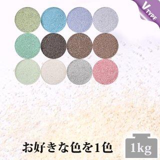 日本製のカラーサンド 細粒(0.2mm程度の粒)Vタイプ (12色の中からお好きな色を1色) 1kg