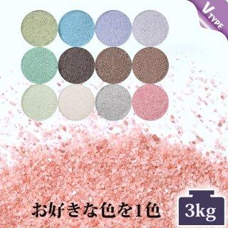 日本製のカラーサンド 細粒(0.2mm程度の粒)Vタイプ (12色の中からお好きな色を1色) 3kg