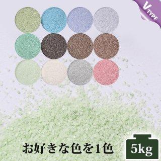 日本製のカラーサンド 細粒(0.2mm程度の粒)Vタイプ (12色の中からお好きな色を1色) 5kg
