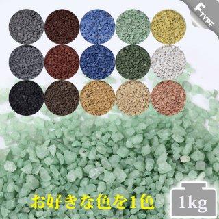日本製のカラーサンド 大粒(1〜1.7mm位) Fタイプ 15色の中からお好きな色を1色 1kg
