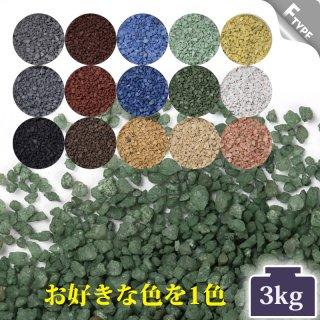 日本製のカラーサンド 大粒(1〜1.7mm位) Fタイプ 15色の中からお好きな色を1色 3kg