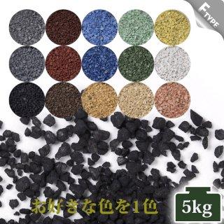 日本製のカラーサンド 大粒(1〜1.7mm位) Fタイプ 15色の中からお好きな色を1色 5kg