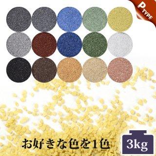 日本製のカラーサンド 中粗粒(0.2〜0.8mm程度の粒) Pタイプ 15色の中からお好きな色を1色 3kg