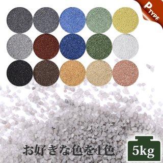 日本製のカラーサンド 中粗粒(0.2〜0.8mm程度の粒) Pタイプ 15色の中からお好きな色を1色 5kg