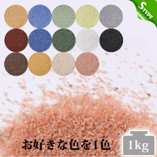 日本製のカラーサンド 細粒(0.2mm程度の粒) Sタイプ 14色の中からお好きな色を1色 1kg