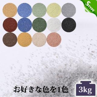 日本製のカラーサンド 細粒(0.2mm程度の粒) Sタイプ 14色の中からお好きな色を1色 3kg