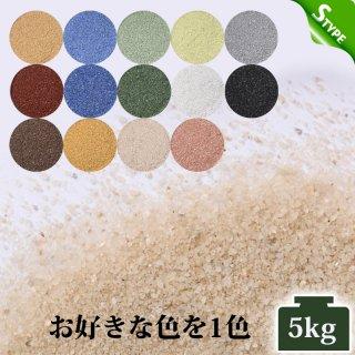 日本製のカラーサンド 細粒(0.2mm程度の粒) Sタイプ 14色の中からお好きな色を1色 5kg