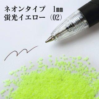 日本製のカラーサンド 粗粒(1mm程度の粒) ネオンタイプ 蛍光イエロー(02) 200g