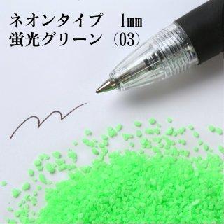 日本製のカラーサンド 粗粒(1mm程度の粒) ネオンタイプ 蛍光グリーン(03) 200g