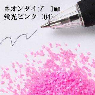 日本製のカラーサンド 粗粒(1mm程度の粒) ネオンタイプ 蛍光ピンク(04) 200g