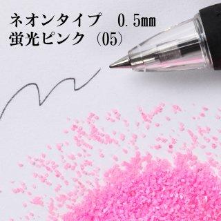 日本製のカラーサンド 粗粒(0.5mm程度の粒) ネオンタイプ 蛍光ピンク(05) 200g
