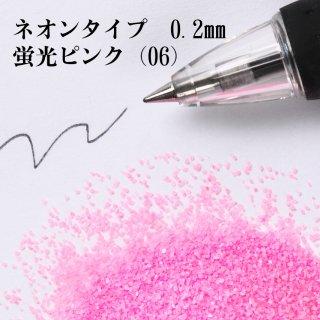 日本製のカラーサンド 粗粒(0.2mm程度の粒) ネオンタイプ 蛍光ピンク(06) 200g