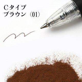 日本製のカラーサンド 微細粒(0.03〜0.15mm程度の粒) Cタイプ ブラウン(01) 200g