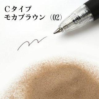 日本製のカラーサンド 微細粒(0.03〜0.15mm程度の粒) Cタイプ モカブラウン(02) 200g