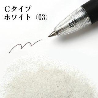 日本製のカラーサンド 微細粒(0.03〜0.15mm程度の粒) Cタイプ ホワイト(03) 200g