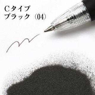日本製のカラーサンド 微細粒(0.03〜0.15mm程度の粒) Cタイプ ブラック(04) 200g